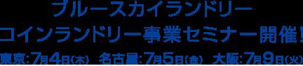 ブルースカイランドリー コインランドリー事業セミナー開催!東京:7月4日(木)名古屋:7月5日(金)大阪:7月9日(火)